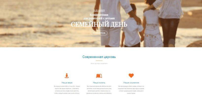 У Екатеринбургской церкви Христа теперь новый сайт
